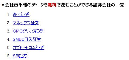 四季報無料.png